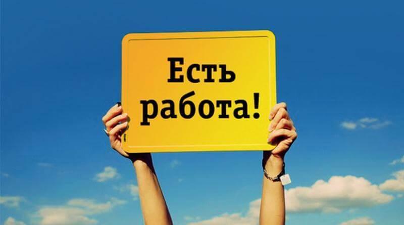 Работа в Солнечногорске
