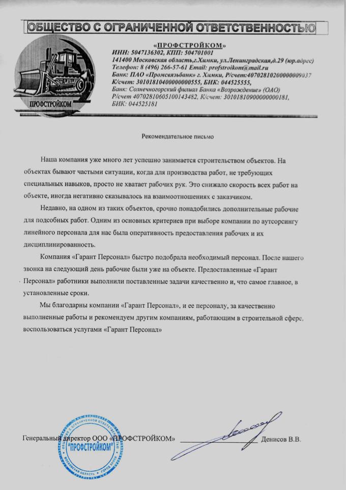 Рекомендательное письмо от «Профстройком»