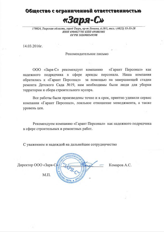 Рекомендательное письмо от компании «Заря-С»